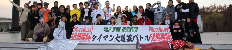 モリ芸2018